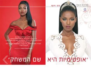 Miss-Israel-2013